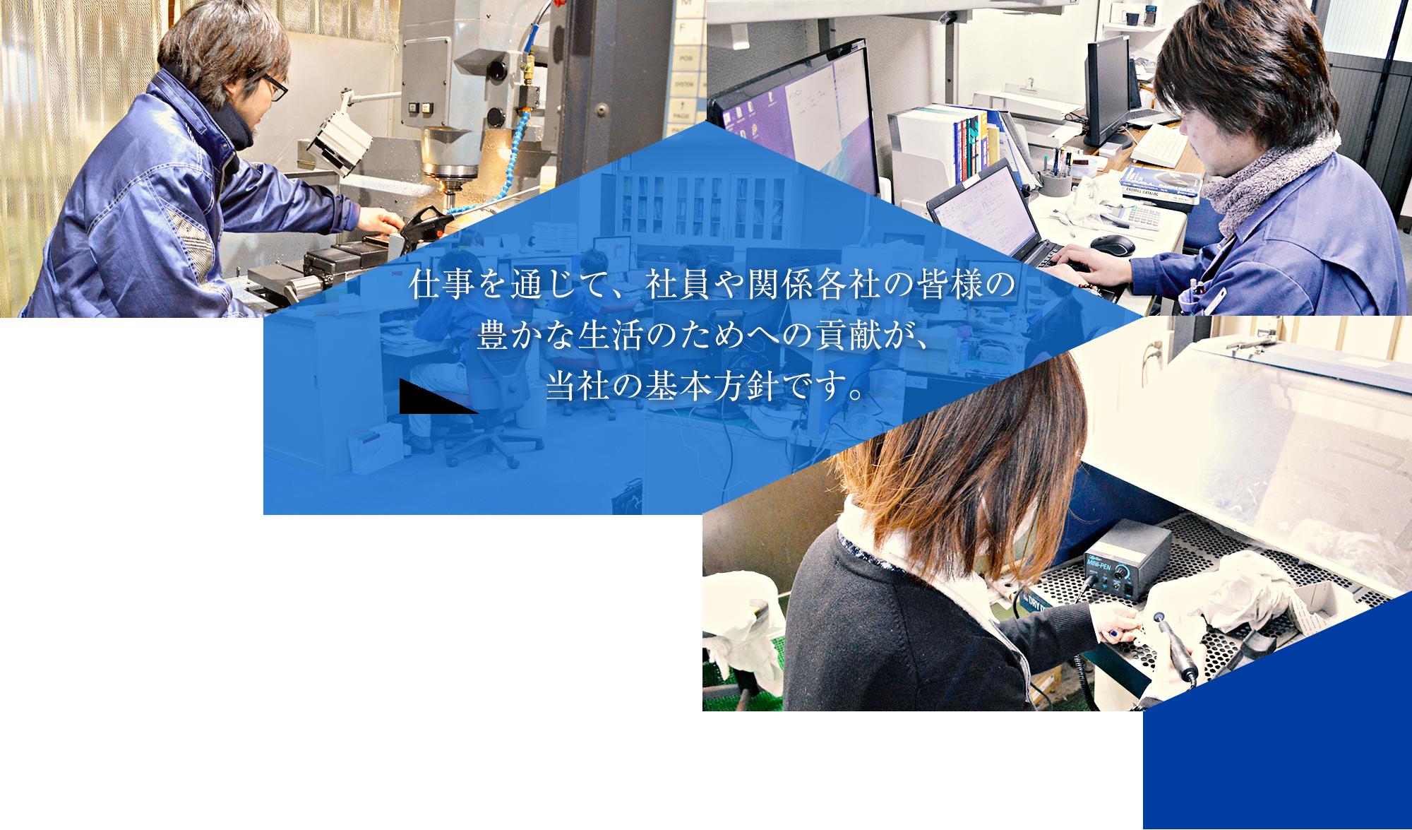 仕事を通じて、社員や関係各社の皆様の豊かな生活のためへの貢献が、当社の基本方針です。